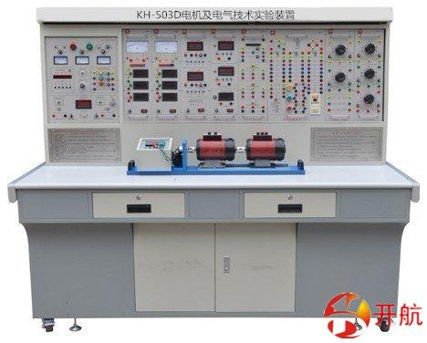 KH-503D电机及电气技术实验装置