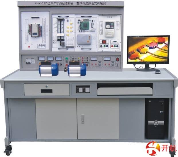 KHX-51D型PLC可编程控制器、变频调速综合实训装置