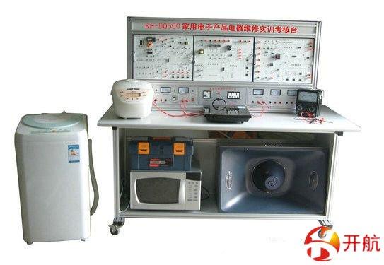 KH-DQ500<strong>家用电器电子维修实训考核台</strong>