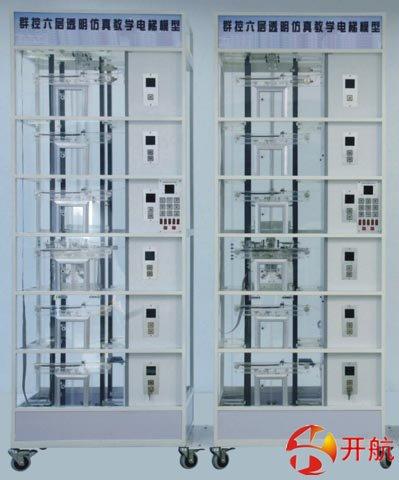 KH-703A双控六层透明仿真教学电梯模型