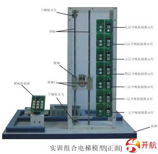 KH-705教学实训组合电梯模型
